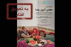 نمایشگاه عکس و نقاشی «آیین یلدا» تا اطلاع ثانوی برگزار نمیشود