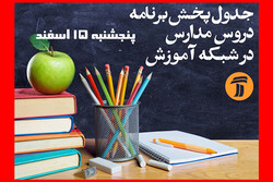اعلام جدول زمانی برنامههای درسی ۲۵ اردیبهشت شبکه ۴ و آموزش