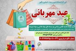 طرح عید مهربانی در خراسان جنوبی اجرا میشود