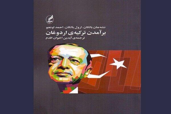 AK Parti konulu kitap İran'da basıldı