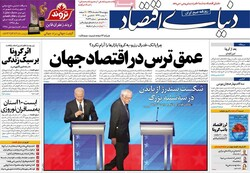 صفحه اول روزنامههای اقتصادی ۱۵ اسفند ۹۸