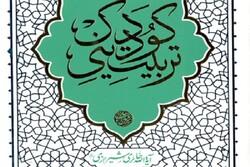 «تربیت دینی کودک» آیت الله حائری شیرازی به چاپ پنجم رسید