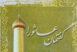 «گفتمان عاشورا» روایتی از پیامدهای قیام امام حسین (ع) تا امروز