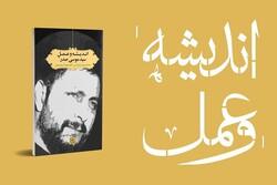 کتاب «اندیشه و عمل سید موسی صدر» منتشر شد