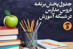 اعلام جدول زمانی برنامههای درسی روز جمعه شبکه آموزش