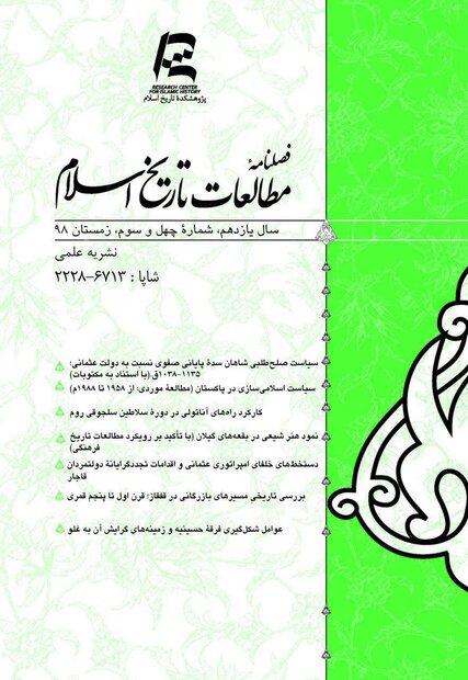 شماره ۴۳ فصلنامه مطالعات تاریخ اسلام منتشر شد