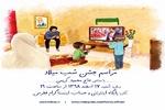 جشن میلاد امیرالمومنین(ع) با مداحی حاج محمود کریمی برگزار میشود