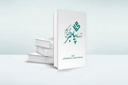 نرمافزار فرهنگنامه پیامبر (ص) در قرآن کریم تولید شد