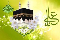 حضرت علی (ع) 13   رجب سن ۳۰عام الفیل کوخانہ کعبہ کے اندر پیدا ہوئے