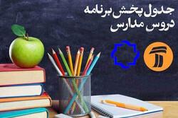 برنامههای درسی روز چهارشنبه ۲۰ فروردین شبکههای آموزش و چهار