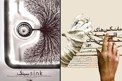 نگاهی به فیلمهای هنری ایرانی در جشنواره مونترال کانادا