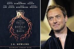 یک کتاب دیگر رولینگ شنیداری میشود/ روایت توسط جود لا و دیگران