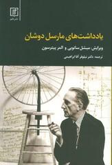 """""""Salt Seller: The Writings of Marcel Duchamp"""""""
