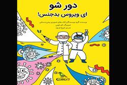 کتاب «دور شو ای ویروس بدجنس!» برای بچهها منتشر شد
