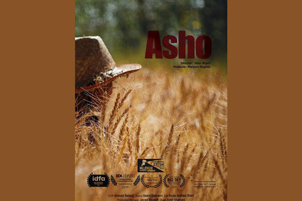 'Asho' to vie at Millennium filmfest. in Belgium