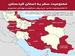 استان کردستان در فهرست استان های ممنوع برای سفر قرار گرفت