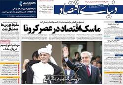 صفحه اول روزنامههای اقتصادی ۲۰ اسفند ۹۸