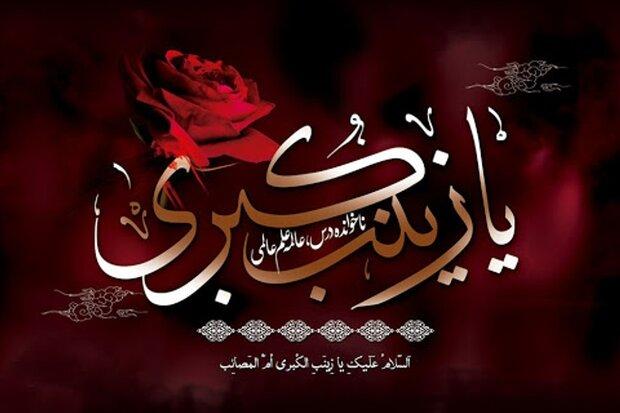 حضرت زینب (س)  تداوم بخش نهضت عاشورا بود