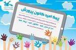 ارائه برنامههای متنوع ویژه کودکان و نوجوانان در طرح «پیک امید»