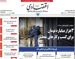 صفحه اول روزنامههای اقتصادی ۲۱ اسفند ۹۸
