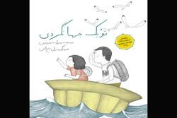کتاب «برگزیده مسابقه خلق کتاب تصویری» چاپ شد