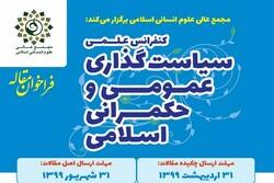 کنفرانس سیاستگذاری عمومی و حکمرانی اسلامی برگزار می شود
