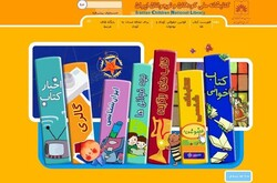 Iranian Children National Library