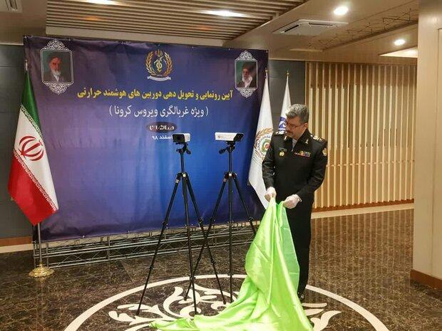 وزارت دفاع دوربینهای هوشمند تعیین دمای بدن تولید کرد