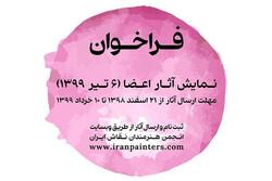 فراخوان نمایشگاه اعضای انجمن هنرمندان نقاش ایران منتشر شد