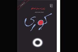 ترجمه غبرایی از «کوری» به چاپ چهلوششم رسید