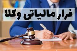 قانون بودجه ۹۹، درآمد وکلا را شفاف میکند / گام اول کاهش فرار مالیاتی وکلا محکم برداشته شد