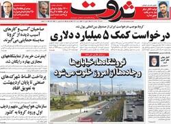 صفحه اول روزنامههای اقتصادی ۲۴ اسفند ۹۸
