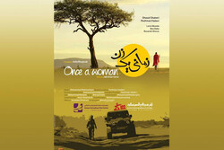 'Once A Woman' to go on screen in Amman Intl. Filmfest.