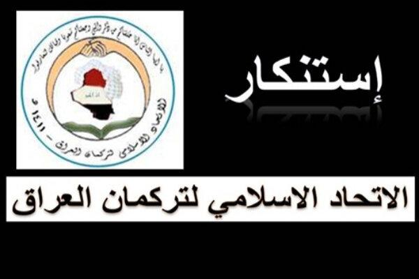 الاتحاد الاسلامي لتركمان العراق يدين الاعتداء الامريكي على مطار كربلاء ويطالب بخروج الامريكان