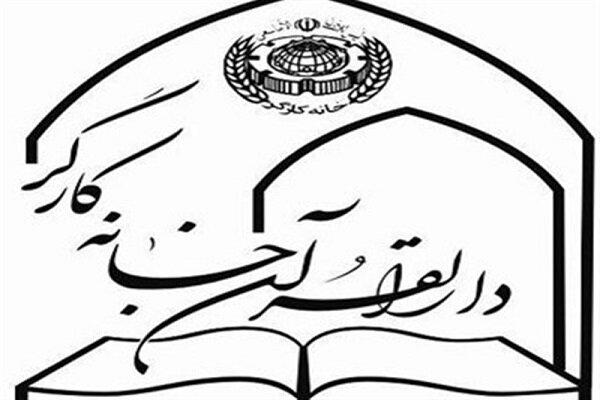 ثبت نام دوره مجازی مربیگری مهد و پیش دبستان قرآن