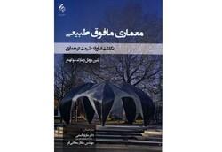 کتاب «معماری مافوق طبیعی»، تصویری شفاف از معماری بایونیک