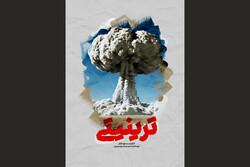 «ترینیتی» اینترنتی شد/ روایتی از اسم رمز اولین انفجار هستهای