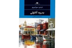 """""""Benden Selam Söyle Anadolu'ya"""" romanı İran'da basıldı"""