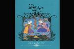 تصحیح الهیقمشهای از دیوان حافظ منتشر شد