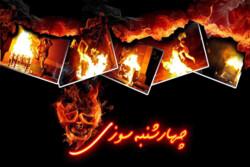 مصدومیت۱۸ نفر در حوادث چهارشنبه سوری شیراز/ قطع عضو یک نوجوان