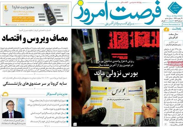 صفحه اول روزنامههای اقتصادی ۲۶ اسفند ۹۸