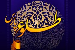 سومین جشنواره ملی فیلم کوتاه و مستند طلوع پارس برگزار میشود