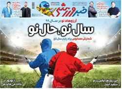 صفحه اول روزنامههای ورزشی ۲۷ اسفند ۹۸