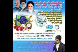 نخستین جشنواره مجازی سفرههای هفتسین بنیاد حضرت مهدی