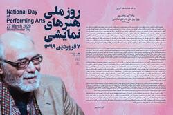 پیام اکبر زنجانپور به مناسبت روز ملی هنرهای نمایشی منتشر شد