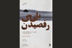 سینمای ابوالفضل جلیلی مرور می شود/ چاپ دوم کتاب «رقصیدن با خاک»