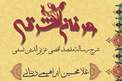 کتاب عرفان شرقی به زبان انگلیسی ترجمه و منتشر شد