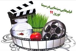 پخش ۳۹ فیلم بنیاد فارابی از تلویزیون و ویاودیها در نوروز ۹۹