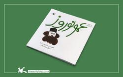 """A copy of """"Uncle Noruz"""" by Farideh Farjam and Mahmud Moshref Tehrani. (IIDCYA)"""