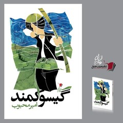 "A poster Iranian writer Amir Mahbub's latest novel ""Tangled""."